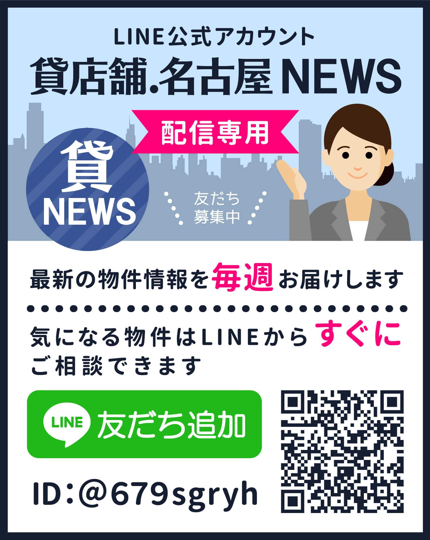 貸店舗名古屋LINE公式アカウント