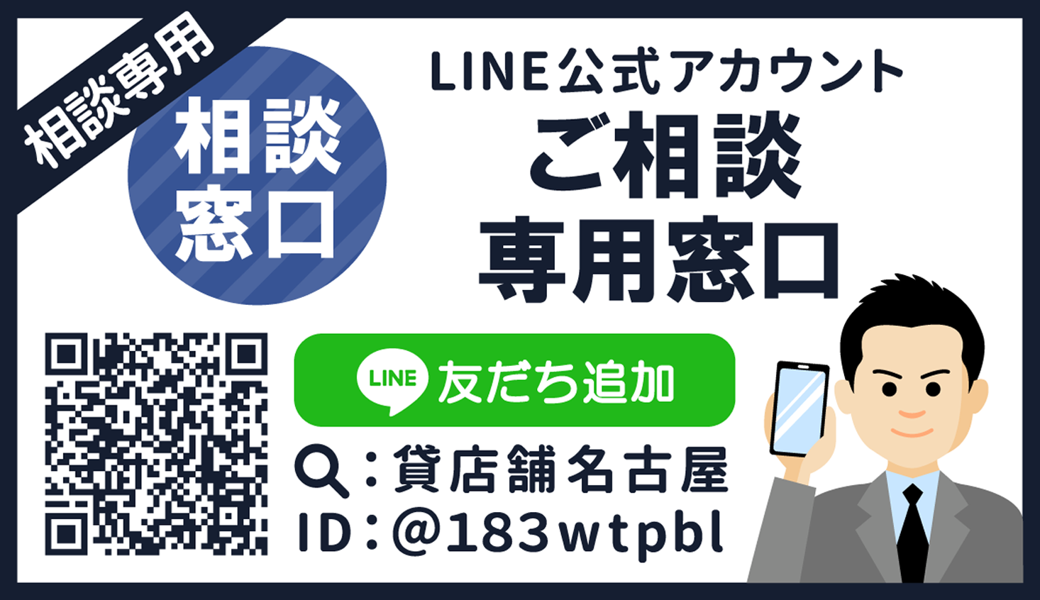 貸店舗名古屋LINE公式相談専用窓口