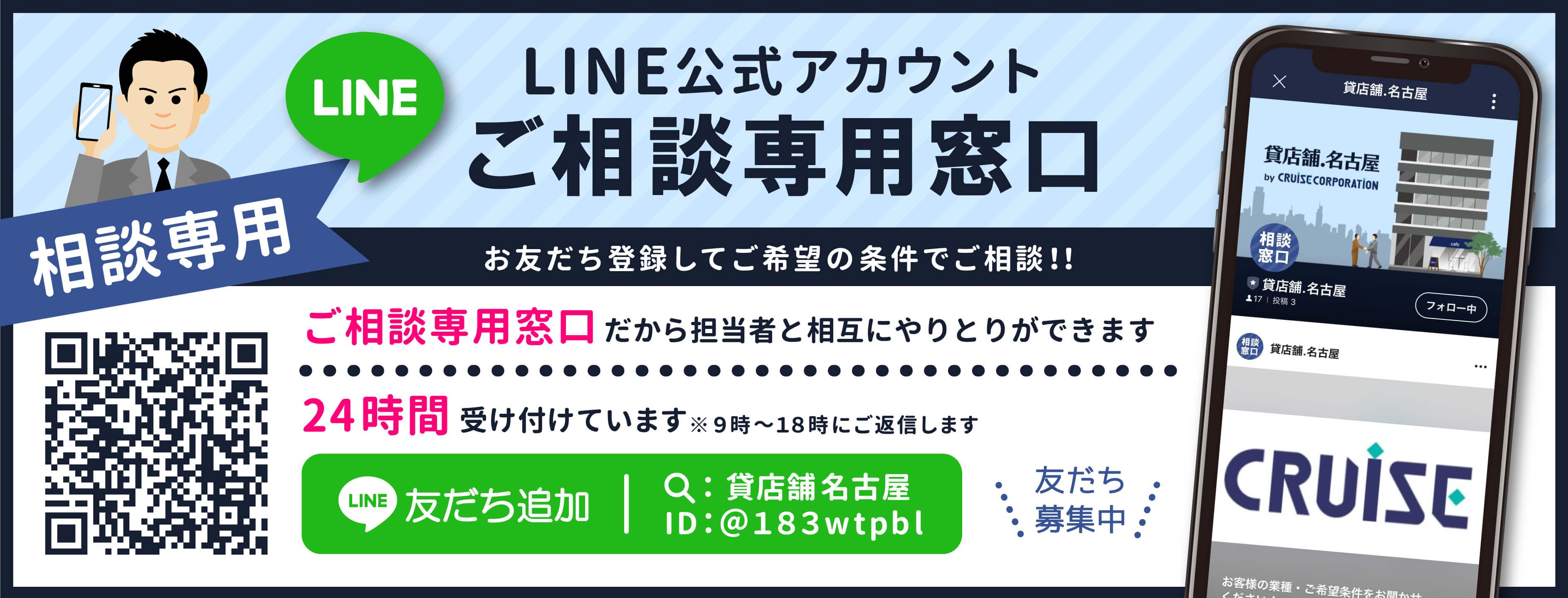 貸店舗名古屋LINEご相談専用窓口