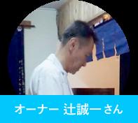 オーナー辻一誠さん
