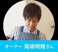 オーナー尾碕明隆さん