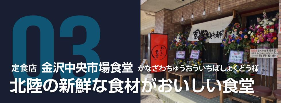 定食店 金沢中央市場食堂 かなざわちゅうおういちばしょくどう様