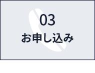 03お申込み