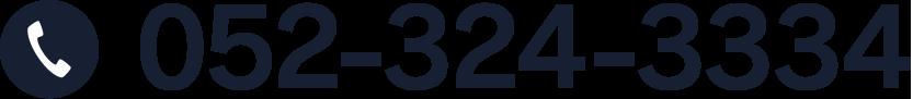 052-324-3334