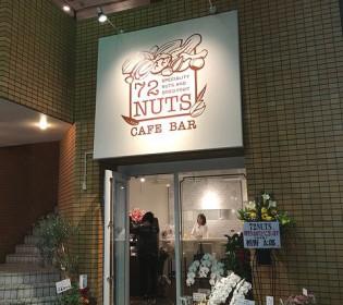 72 nuts外観