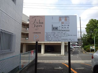 Acha-kan駐車場看板