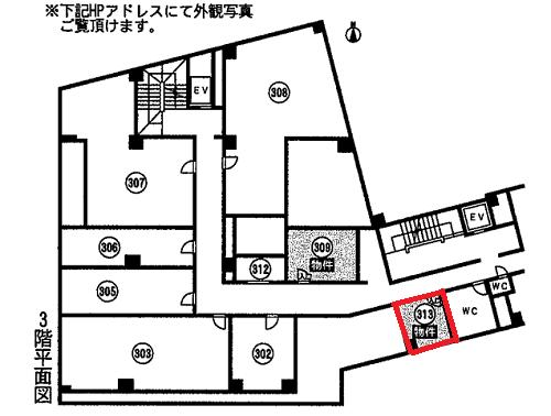 3階313号区画