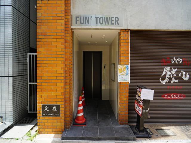 栄2 FUNFUN TOWER エントランス