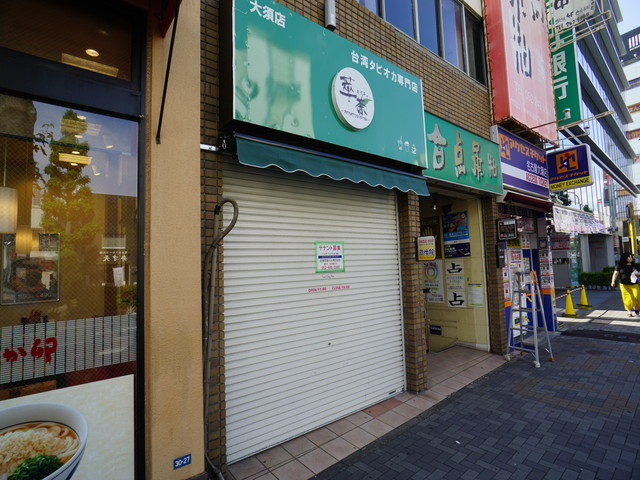 大須3 大信ビル 貸店舗区画