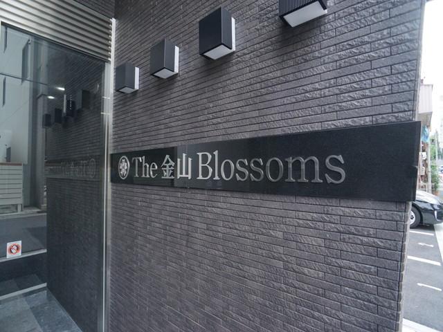 The 金山 Blossoms 外観②