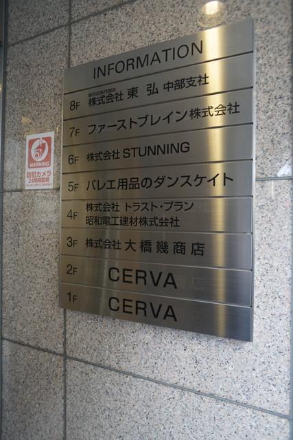 白川本町ビル3階(案内)