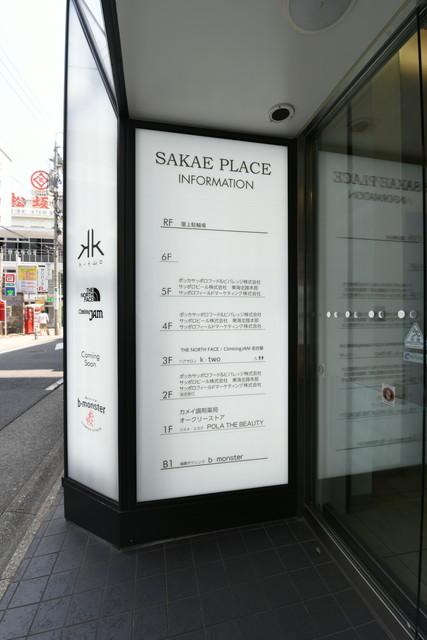 SAKAE PLACE サインスペース