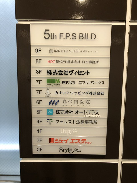 第5FPSビル 看板②