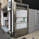 【「矢場町」駅から徒歩約3分の路面店のご紹介です!】HARADA栄南ビル 1階:20.01坪!