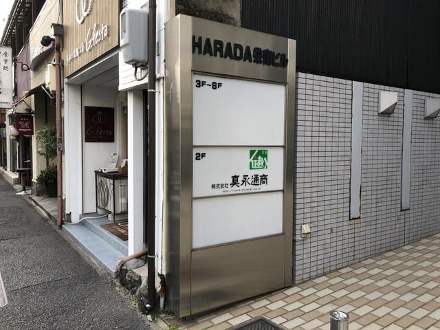 HARADA栄南ビル 外観