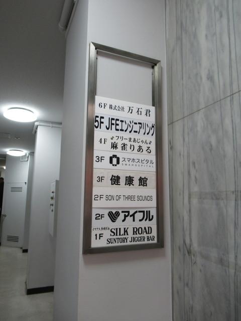 テナントサイン