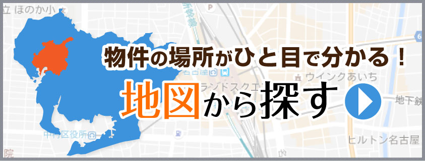 地図から物件を探す