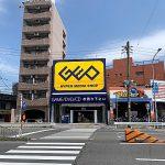 【サンパレス栄生:1階 約114.54坪】大通り沿い、駅徒歩1分の1階路面店です!
