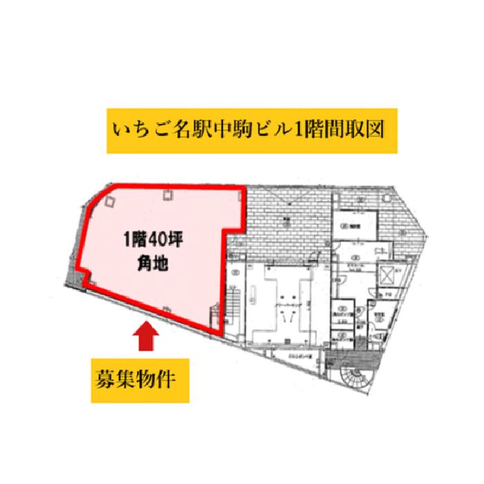 名駅5 いちご名駅中駒ビル 平面図